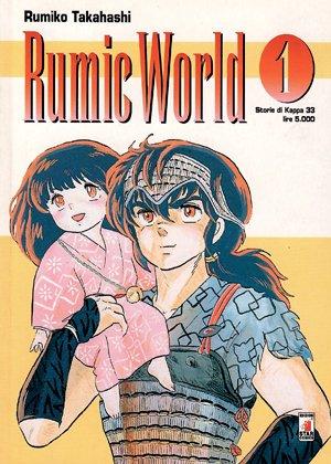 Rumic World di Rumiko Takahashi