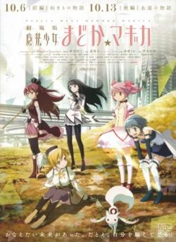 madoka-magika-the-movie-1