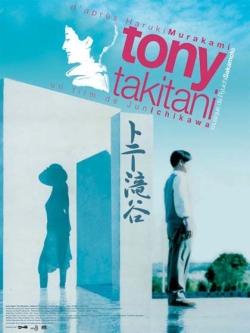 tony-takitani-1
