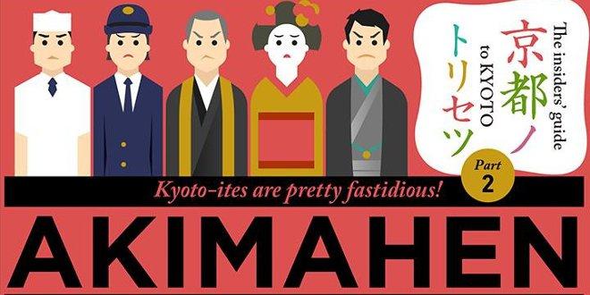 visitare-kyoto-in-modo-educato