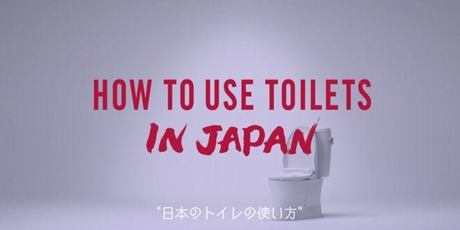 Come usare una toilette giapponese