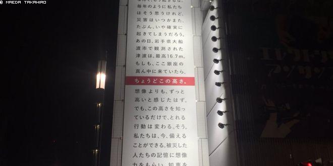 grattacielo-chilling-tokyo-mostra-quanto-alto-lo-tsunami-del-2011