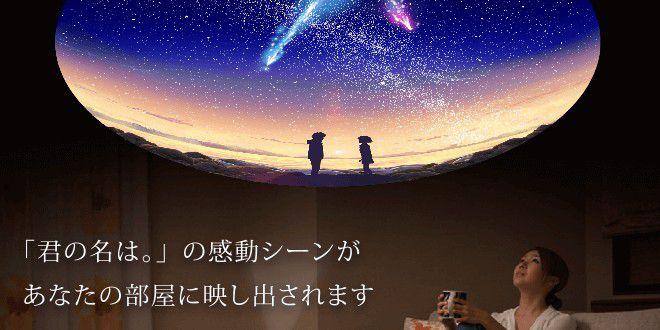 planetario-your-name