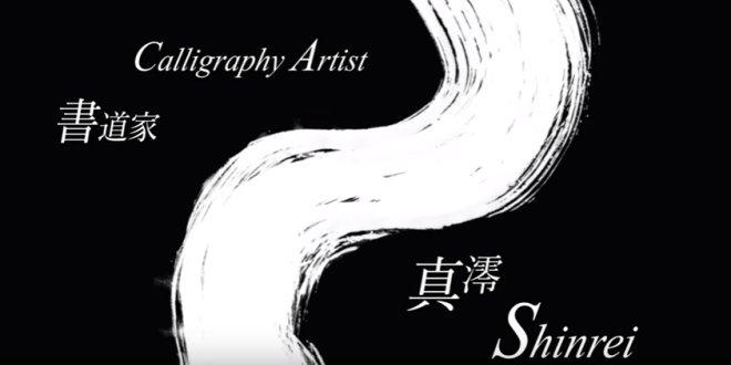 larte-della-calligrafia-giapponese