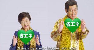 piko-taro-collabora-governatore-tokyo