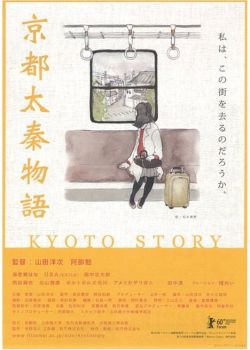 kyoto-story-1