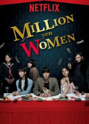 million-yen-woman