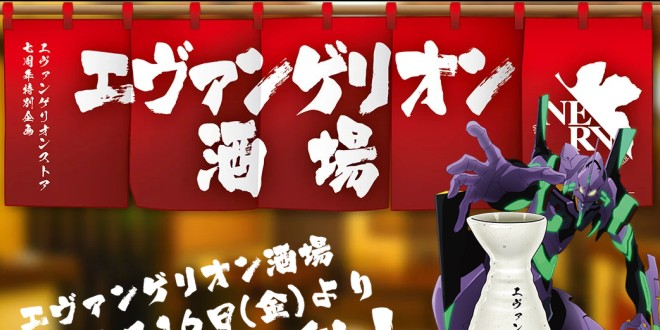 apre-a-tokyo-evangelion-bar