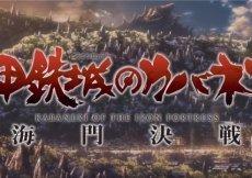 Kabaneri - La battaglia di Unato