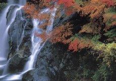 Le cascate Otodoro no taki