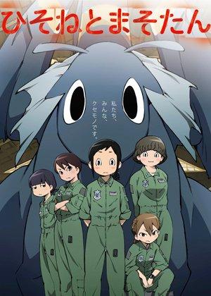 Dragon Pilot - Hisone e Masotan